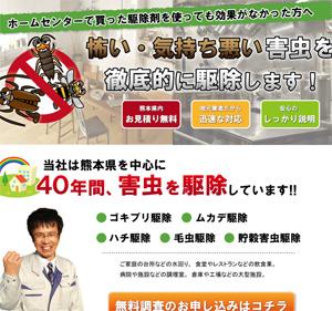 ゴキブリ・ハチ・ムカデなどの害虫駆除対策なら熊本日東防疫