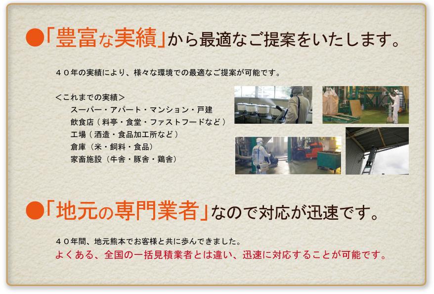 熊本の害虫駆除業者 有限会社日東防疫 見積もり無料