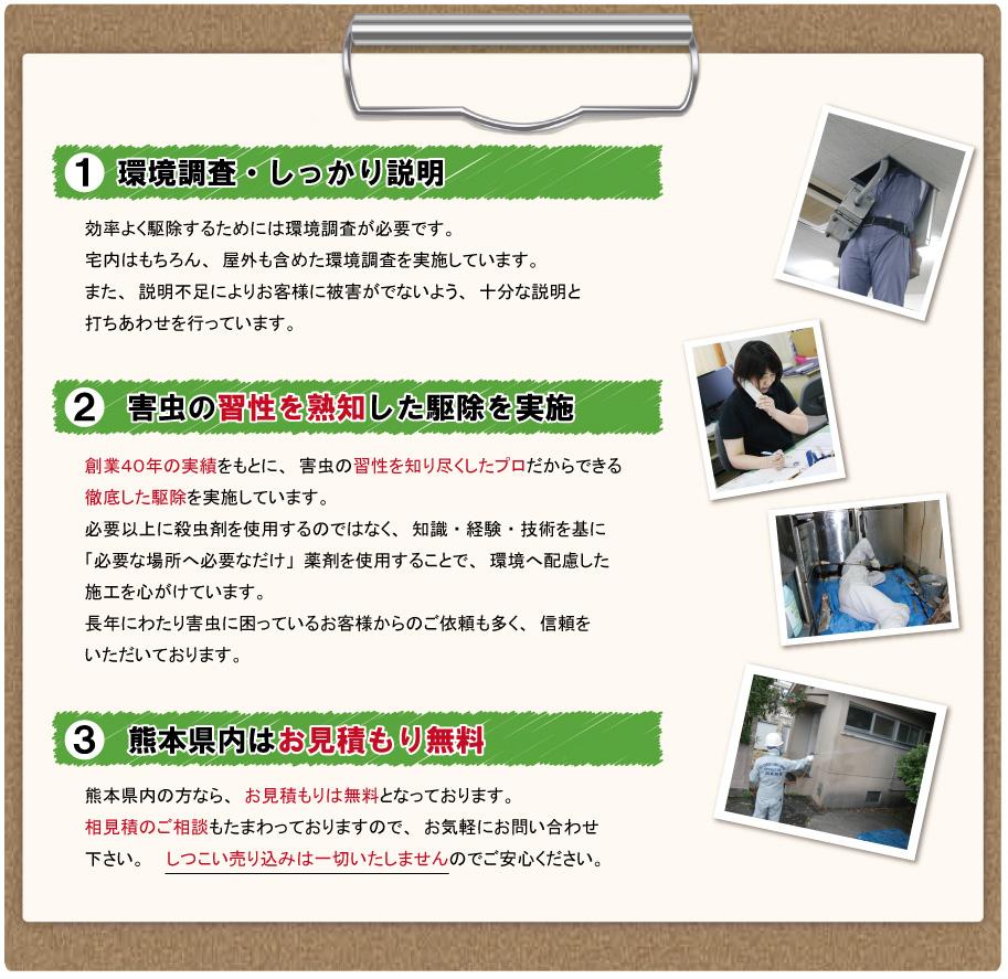 当社の駆除には特徴がある。 1.環境調査としっかり説明。 2.害虫の習性を熟知した駆除を実施。 3.熊本県地元の業者なので安心。
