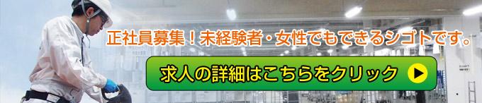 熊本日東防疫 求人情報